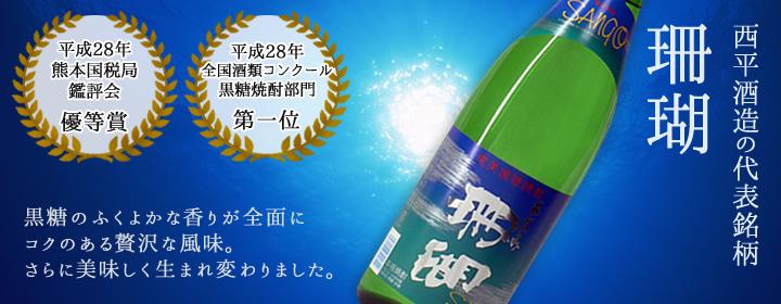 西平酒造の代表銘柄「珊瑚」