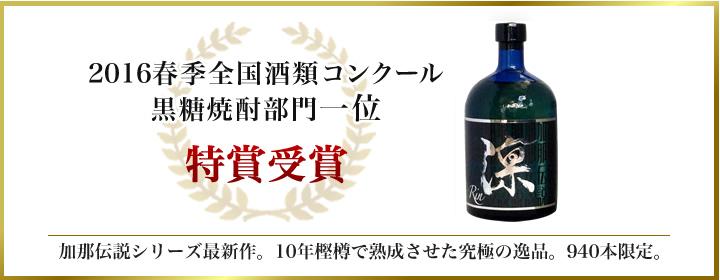 2016春季全国酒類コンクール黒糖焼酎部門1位 特賞受賞