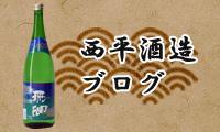 西平酒造ブログ