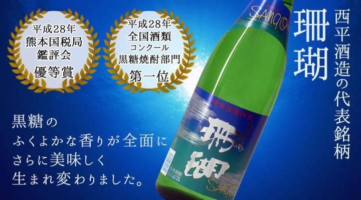西平酒造代表銘柄 珊瑚